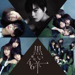 [Single] 欅坂46 – 黒い羊 (2019.02.27/AAC/RAR)
