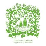 [Album] ハンバートハンバート – シングルコレクション 2002-2008 (2010.09.15/MP3+FLAC/RAR)