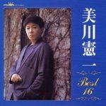 [Album] 美川憲一 – 美川憲一ベスト16 (2003.06.25/MP3/RAR)