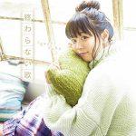 [Single] 井口裕香 – 終わらない歌 (2019.02.13/MP3/RAR)