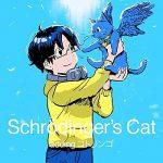 [Single] Schrodinger's Cat adding コトリンゴ – 同居人はひざ、時々、頭のうえ。OP主題歌「アンノウンワールド」 (2019.02.22/MP3/RAR)