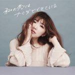 [Album] チヒロ – 私の恋はナミダでできている (2019.02.20/AAC/RAR)