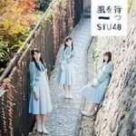 [Single] STU48 – 風を待つ (2019.02.13/AAC/RAR)