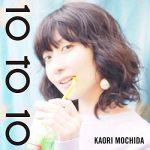 [Single] 持田香織 – 君と僕の消失点 (2019.02.13/AAC/RAR)