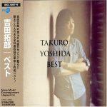 [Album] 吉田拓郎 – 吉田拓郎 ベスト (2001.05.23/MP3/RAR)