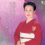 [Album] 美空ひばり – カバーソング・ コレクション ひばり演歌をうたう (2008.07.23/MP3/RAR)