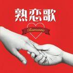 [Album] Various Artists – 熟 恋 歌~Romantic~ (2011.06.08/MP3/RAR)