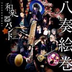 [Album] 和楽器バンド – 八奏絵巻 (2015.09.02/MP3/RAR)