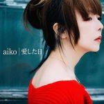 [Single] aiko – 愛した日 (2019.03.08/MP3/RAR)