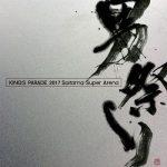 [Album] UVERworld – UVERworld KING'S PARADE 2017 Saitama Super Arena (2018.03.14/AAC/RAR)
