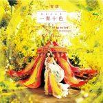 [Album] 一青窈 – 一青十色 (2012.06.27/MP3/RAR)
