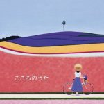 [Album] Various Artists – こころのうた (2009.06.17/MP3+FLAC/RAR)