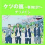 [Album] ケツメイシ – ケツの嵐~春BEST~ (2013.04.03/MP3+Flac/RAR)