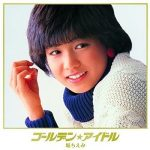 [Album] 堀ちえみ – ゴールデン☆アイドル 堀ちえみ (2014.07.30/MP3/RAR)