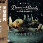 [Album] 尾崎亜美 – Dinner's Ready (1991.03.13/MP3/RAR)
