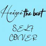[Album] Various Artists – Heisei The Best ~Self Cover~ (2019/MP3/RAR)