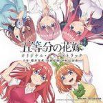 [Album] TVアニメ「五等分の花嫁」オリジナル・サウンドトラック (2019.03.06/MP3/RAR)