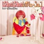[Album] きゃりーぱみゅぱみゅ – ぱみゅぱみゅレボリューション (2012.05.23/MP3+Flac/RAR)