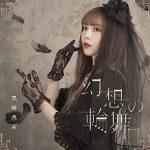 [Album] 黒崎真音 – 幻想の輪舞 (2019.03.13/MP3/RAR)