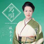 [Album] 坂本冬美 – Otoko Uta Best (2014.05.07/MP3/RAR)