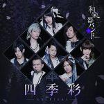 [Album] 和楽器バンド – 四季彩-shikisai- (2CD) (2017.03.22/MP3/RAR)