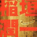 [Album] 稲垣潤一 – 稲垣潤一 (2019.03.02/MP3/RAR)