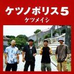[Album] ケツメイシ – ケツノポリス5 (2017.12.27/MP3/RAR)