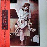 [Album] 吉田拓郎 – 今はまだ人生を語らず (1974/MP3/RAR)