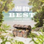 [Album] 遊助 BEST 2009-2019 ~あの・・あっとゆー間だったんですケド。~ (2019.02.27/AAC/RAR)