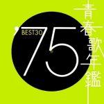 [Album] Various Artists – 青春歌年鑑'75 BEST 30 (2000/MP3/RAR)