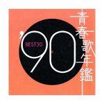 [Album] Various Artists – 青春歌年鑑'90 BEST 30 (2000.11.22/MP3/RAR)