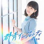 [Album] 東山奈央 – 群青インフィニティ (2019.04.03/MP3/RAR)