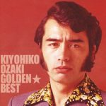 [Album] 尾崎紀世彦 – Golden Best Ozaki Kiyohiko (2012.12.05/MP3+Flac/RAR)