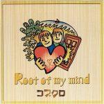 [Album] コブクロ – Root of My Mind (2000.03.04/MP3+Flac/RAR)