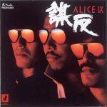 [Album] アリス – Alice IX (2009.07.22/MP3/RAR)