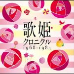 [Album] Various Artists – 歌姫クロニクル ~1968-1984~(2014.04.16/MP3/RAR)