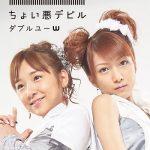 [Album] W – ちょい悪デビル (2019.03.30/AAC/RAR)