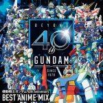 [Album] Various Artists – Mobile Suit Gundam 40th Anniversary BEST ANIME MIX (2019.04.03/MP3+FLAC/RAR)