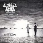 [Album] 川井憲次 – モブサイコ100 Ⅱ Original Soundtrack (2019.04.03/MP3/RAR)