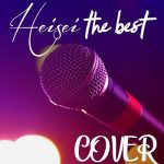 [Album] Various Artists – Heisei The Best ~Cover~ (2019/MP3/RAR)