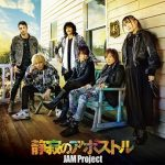 [Single] JAM Project – 静寂のアポストル (2019.04.24/MP3/RAR)