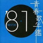 [Album] Various Artists – 青春歌年鑑'81 BEST 30 (2000.11.22/MP3/RAR)