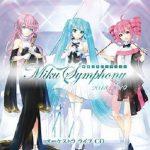 [Album] Various Artists – 初音ミクシンフォニー~Miku Symphony 2018-2019~ オーケストラ ライブ CD (2019.04.24/MP3+Hi-Res FLAC/RAR)