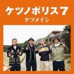 [Album] ケツメイシ – ケツノポリス7 (2012.07.11/MP3/RAR)