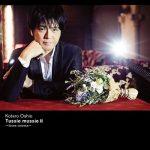 [Album] 押尾コータロー – Tussie Mussie 2 (2015.11.25/MP3/RAR)