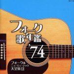 [Album] Various Artists – フォーク歌年鑑 '74 (2006.08.20/MP3/RAR)