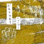 [Album] ハナレグミ – だれそかれそ (2013.05.22/MP3/RAR)
