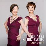[Album] 由紀さおり & 安田祥子 – Golden Best Saori Yuki Sachiko Yasuda (2017.11.22/MP3/RAR)