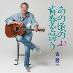 [Album] 吉幾三 – あの頃の青春を詩う 3 (2016.06.01/MP3/RAR)