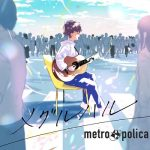 [Single] metro polica – メグルハル (2019.04.08/MP3+FLAC/RAR)